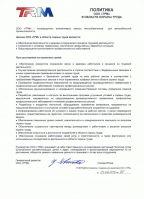 politika_trm_v_oblasti_ohrany_truda