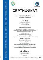 sertifikat_iso_16949
